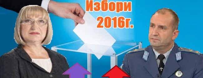 Избори 2016: Цецка със сигурност води на първия тур, но се очаква да има драматичен балотаж
