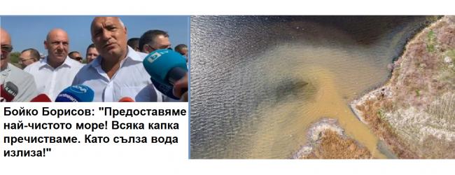 """Бисерите на Борисов: """"Предоставяме най-чистото море. Всяка капка пречистваме. Като сълза вода излиза!"""""""