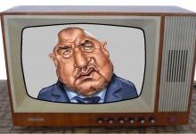 """""""Так-так-так"""": Борисов отново дава всичко от себе си"""