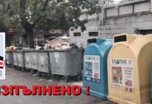 ПОРТНИХ – ОБЕЩАНО И НЕИЗПЪЛНЕНО: Контейнерите за боклука
