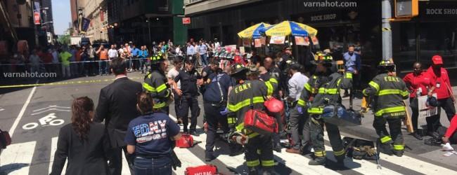 Ужас в САЩ! Автомобил се вряза с висока скорост в група пешеходци на Тайм Скуеър! Един убит и 13 ранени (обновена)