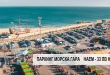 """Пристанище – Варна"" ЕАД е дало под наем паркинга на Морска гара за 1000лв месечно!!!"