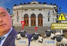 Новата управленска програма на кабинета Борисов 3: Едно голямо нищо