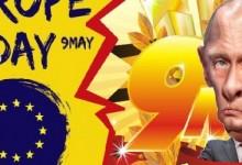 9 МАЙ: Ден на Европа или Ден на Победата?