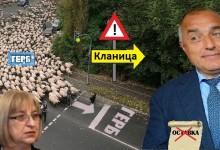 Провалът на Цецка Цачева: Началото на края на ГЕРБ