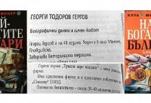 Списъкът на Бобокови пуснат от прокуратурата е преписан от книга на Григор Лилов от 2003 г….