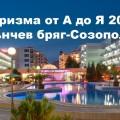 Hotel-Kotva-2_Sunny-Beach