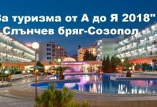"""Изложението-договаряне """"За Туризма от А до Я 2018″ ще бъде най-мащабното изложение правено досега"""