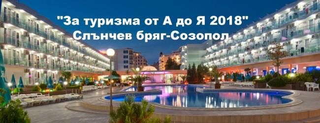 """Наближава откриването на традиционното вече изложение-договаряне """"За туризма от А до Я 2018″"""