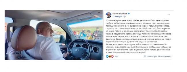 Борисов – демократът по душа?!?