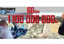 На вниманието на Дискавъри: В България се строи най-скъпия път за 66км – 1,1 милиарда лв! Естествено без търг!