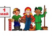 Честит 1 май – празник на всички работещи хора!
