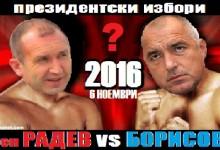 Президенски избори 2016: Кой ще бъде опонента на ген. Радев? Ще влезе ли Бойко лично в битката?