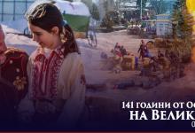 На 3 март във Велики Преслав ще се състои историческа възстановка на събитията от 1878 г