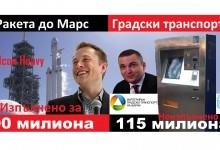 За 90 милиона Илън Мъск прати ракета чак до Марс! Портних за 115 млн не ни оправи градския транспорт