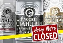 """Производителят на популярната водка """"Руский стандарт"""" фалира"""