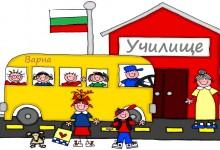 Въвеждат електронен прием за първокласници във Варна