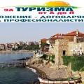 Sozopol-2012-1001