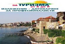 """Тази година туристическото изложение """"За туризма от А до Я"""" ще акостира и в Созопол"""