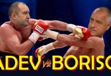 Радев vs Борисов: Дълъг мач с неизвестен победител