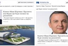 Варненският кмет Иван Портних удари дъното: Започна вече да харчи пари, за да си рекламира ……ремонтите