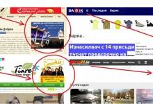 Масово местни медии са на хранилка на Община Варна