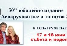 """Традиционният празник """"Аспарухово пее и танцува"""" ще се проведе този уикенд за 50-ти път в Аспарухов парк"""