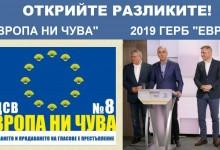 """Гаф след гаф! Слоганът на ГЕРБ """"Европа ни чува"""" е бил слоган на НДСВ за евроизборите от 2009 г."""
