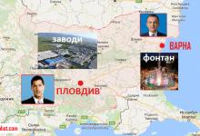Пловдив е с реални инвестиции за 4 милиарда евро, а Варна само с неизпълнени обещания, но пък с фонтан