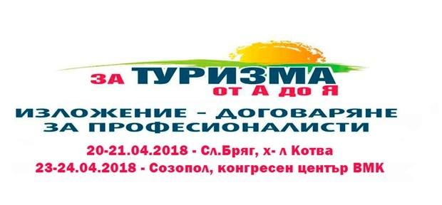 """Събития: Изложението """"За туризма от А до Я"""" събира туристическия бизнес в Слънчев бряг в края на април"""