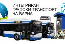 """""""Интегрираният градски транспорт"""" във Варна начело на класация за злоупотреби с обществени средства"""