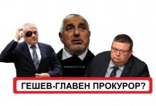Гласят Иван Гешев за Главен прокурор?