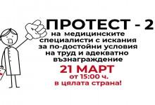 Медицинските работници не се отказват! Организират втори национален протест на 21 март