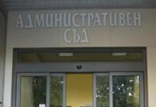 """Административен съд – Варна отказа да разгледа жалба срещу закупуването на """"Дупката"""" за над 43 млн. лева"""