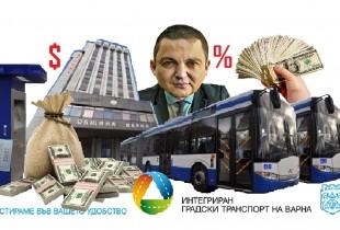 Интегрираният градски транспорт на Варна е на път да фалира въпреки налетите в него стотици милиони