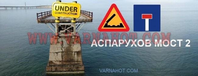 Аспарухов мост 2: Мисията възможна?