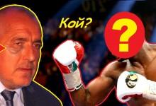 Кой ни наби министър-председателя Бойко Борисов?