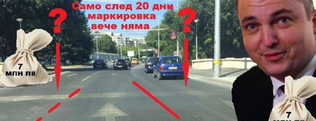Видимите резултати: Само 20 дни след ремонта на Аспарухов мост новата маркировка вече я няма