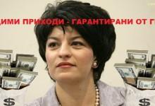 Видимите резултати: Мъжът на депутатката от ГЕРБ Десислава Атанасова е с поръчки за над 300 бона