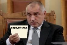 Брюксел ни пращат смазващо критичен доклад, а на Бойко Борисов отново му се привидяха хвалби