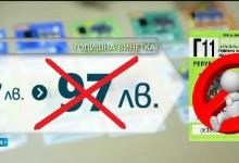 НАЦИОНАЛЕН ПРОТЕСТ СРЕЩУ НОВИТЕ ВИСОКИ ЦЕНИ НА ВИНЕТКИТЕ  -28.11 ПРЕД КАТЕДРАЛАТА ОТ 13ч!