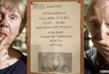 Вместо здравната реформа: От ГЕРБ организират предизборни безплатни прегледи за възрастни хора