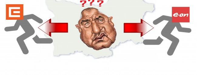 Държавен рекет?!? Защо и ЧЕЗ бяга от България?
