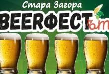 Традиционният фестивал на бирата в Стара Загора започва на 6 септември
