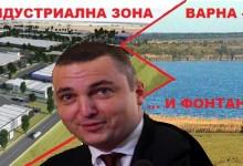 Започват изграждане на индустриални зони във Видин, Божурище и Кърджали. Във Варна – тръстика и фонтан