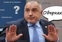 Прокуратурата отказа да разследва Борисов! Премиера бил се объркал, че в парламента е имало престъпници