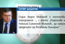 Да е само съдия Андон Миталов с мед да го намажеш, Големи братко …