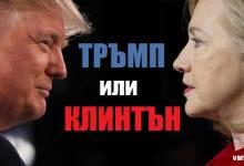 Тръмп повежда на Клинтън в борбата за Белия дом
