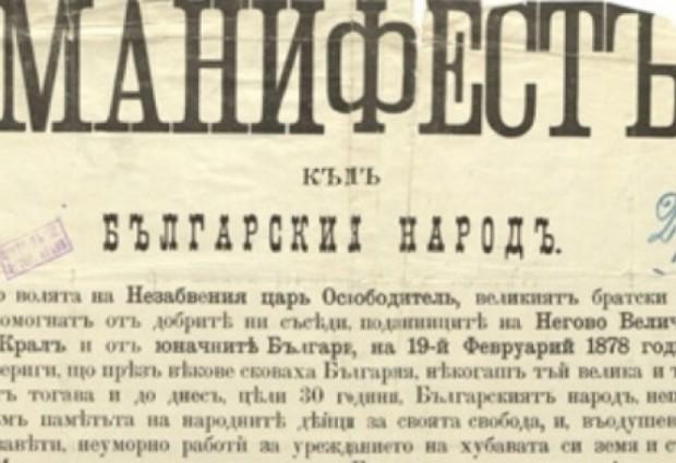 Днес се навършват 109 години от Независимостта на България! Честит празник, българи