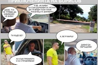 Приключенията на Борисов